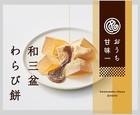 おうち甘味series 和三盆わらび餅