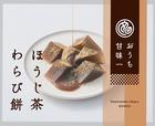 おうち甘味series ほうじ茶わらび餅