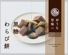 おうち甘味series 黒糖わらび餅