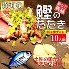 【送料無料】かつおのたたき(出来たて出荷!10人前)100年ゆず果汁つき