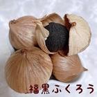 福黒無添加発酵熟成黒にんにく200g