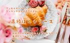 ★温めるだけの冷凍パン★選べる高級食パン!こだわりの極みぱん4種類7個セット