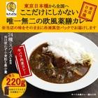 <東京日本橋 唯一無二の欧風薬膳カレー> 牛バラ肉煮カレー220g×5食セット