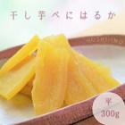 【送料無料】鶴田商店のねっとりやわらか干し芋「 紅はるか」平干し 300g (茨城産)