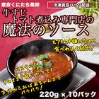 【冷凍】とろとろ牛すじトマト煮込みソース (220g × 10パック)