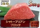 【送料無料】近江牛シャトーブリアン500g