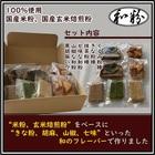和粉 焼き菓子セット