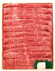 【送料無料】長崎和牛ヘルシー赤身すき焼き・しゃぶしゃぶ用400g