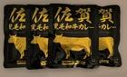 【送料無料】佐賀黒毛和牛カレー