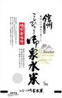 【送料無料】立科産特別栽培米コシヒカリ