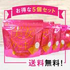 【送料無料】美女クッキー Beauce Buran 5袋セット