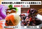 楊貴妃の愛した薬膳ポケット&薬膳おこわ 4000円コース