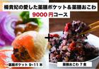 楊貴妃の愛した薬膳ポケット&薬膳おこわ 9000円コース