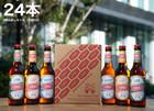 【 シュマッツ 】 クラフトビール 3種 飲み比べ 24本 セット