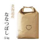 令和2年産 北海道産 ななつぼし 5kg(精米)