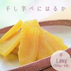 【送料無料】鶴田商店のねっとりやわらか干し芋「 紅はるか」平干し 1.5g(300g×5袋) (茨城産)