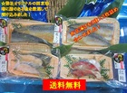 【送料無料】銚子加工・西京漬3種セット ※沖縄離島別途送料が発生いたします。