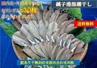 【送料無料】銚子港黒潮干し・訳あり干物お任せ詰め合わせ30枚 ※沖縄離島別途送料が発生いたします。