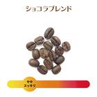 【送料無料】【人気No. 1ブレンド】オリジナル ショコラブレンド 生豆時200g KUMAROMAの大人気商品。圧倒的コスパ。 ※日時指定不可