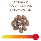 【送料無料】【THE マンデリン】インドネシア ドロッサングール 生豆時200g※日時指定不可