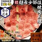 【送料無料】近江牛希少部位焼肉3種盛りセット