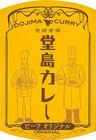 堂島カレー オリジナル