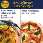 「おうちで簡単シェフシリーズ」生パスタとオリジナルソースの3食セット+京のナポリピッツァ3種・3枚セット