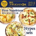 京のナポリピッツァ3種・3枚セット