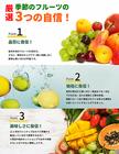 【 豊洲市場より直送 】 季節のフルーツお届け便