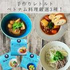 手作りレトルト ベトナム料理厳選3点セット!