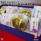 老舗菓匠 浪花堂 人気の竹セット 豊楽栗2個 豊どら2個 どら焼き なにわ梅最中2個 最中 紫芋2個