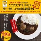 <東京日本橋 唯一無二の欧風薬膳カレー> 豚ホホ肉煮カレー220g×5食セット