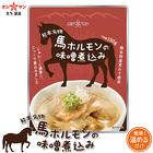 ホシサン レトルト食品 馬ホルモンの味噌煮込み 150g×5個