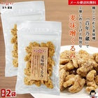 ホシサン お茶菓子 麦味噌くるみ 70g×8個