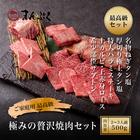 極みの贅沢焼肉セット(2~3人前)