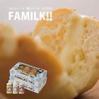 FAMILK!!セット