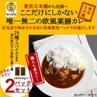 <東京日本橋 唯一無二の欧風薬膳カレー> 鶏もも煮カレー220g×2食セット