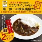 <東京日本橋 唯一無二の欧風薬膳カレー> 牛バラ肉煮カレー220g×2食セット