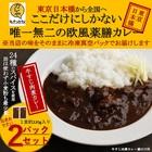 <東京日本橋 唯一無二の欧風薬膳カレー> 牛すじ肉煮カレー220g×2食セット