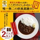 <東京日本橋 唯一無二の欧風薬膳カレー> ラフティーカレー220g×2食セット