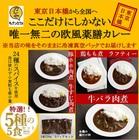 <東京日本橋 唯一無二の欧風薬膳カレー> おまとめ5種類カレー220g×5食セット