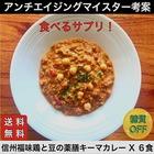信州福味鶏と豆の薬膳キーマカレー 【送料無料】