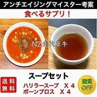 スープセット(ハリラスープ、ボーンブロス)各4パック 【送料無料】
