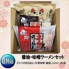 高山ラーメン 醤油・味噌ラーメンセット ギフト 手土産 飛騨市【送料無料】