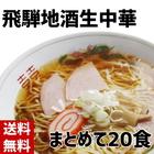 【送料無料】地酒 生中華そば【まとめ買い10p】(計20食分)