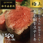 【赤毛和牛(あかうし) 】加熱済み 150g 職人の火入れステーキ「極上!赤身肉の旨みを堪能」厚切りカット