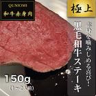 【黒毛和牛(赤身)】加熱済み 150g 職人の火入れステーキ「肉の旨みを噛みしめる喜び」厚切りカット