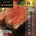 【赤毛和牛(あかうし)】加熱済み 300g 職人の火入れステーキ「極上!赤身肉の旨みを堪能」 厚切りカット