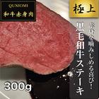 【黒毛和牛(赤身)】加熱済み 300g 職人の火入れステーキ「肉の旨みを噛みしめる喜び」厚切りカット