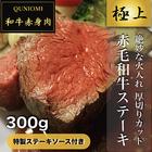 【赤毛和牛(あかうし) 】加熱済み 300g+特製ソース付き 職人の火入れステーキ「極上!赤身肉の旨みを堪能」厚切りカット